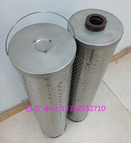 离子交换滤芯日欣净化30-150-207磷酸酯油