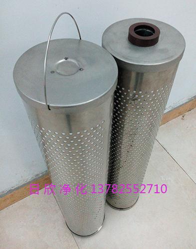 汽轮机油30-150-207树脂除酸滤芯日欣净化