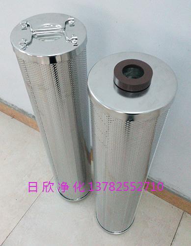 日欣净化滤油机厂家HQ25.300.21Z再生抗燃油滤芯