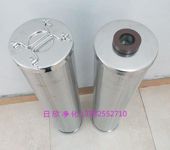 日欣净化树脂滤芯HQ25.300.23Z透平油