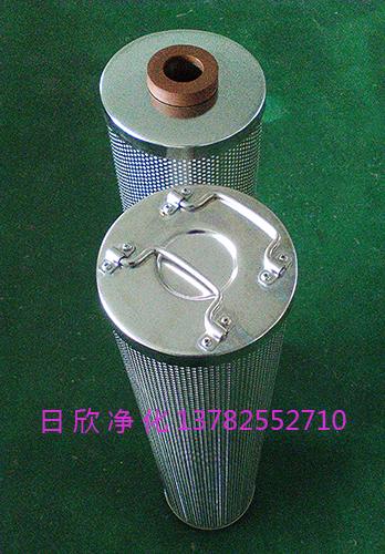 日欣净化磷酸酯油树脂滤芯HQ25.300.22Z滤油机厂家