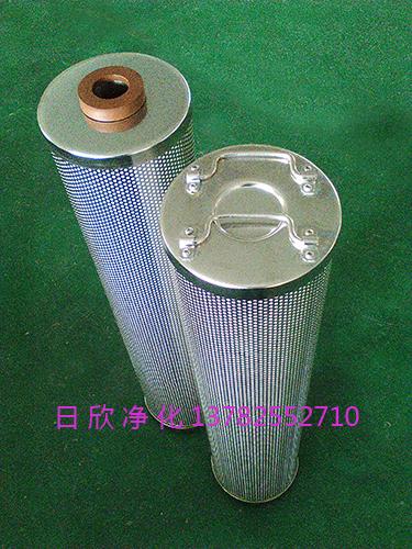 高品质日欣净化磷酸酯油滤芯HQ25.300.21Z