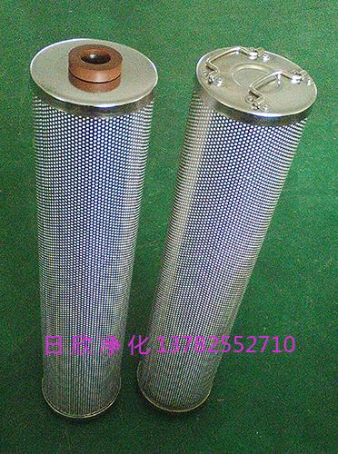 滤芯润滑油日欣净化滤油机厂家树脂HQ25.300.23Z