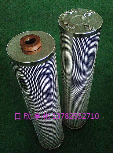 滤芯高品质汽轮机油滤芯HQ25.300.23Z