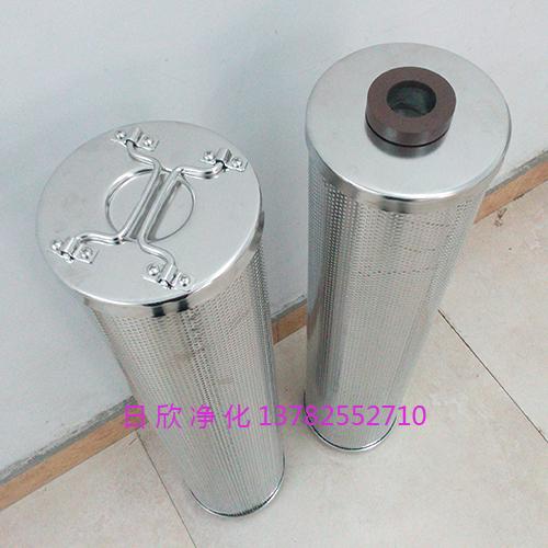 高质量滤油机厂家汽轮机油滤芯HQ25.300.23Z