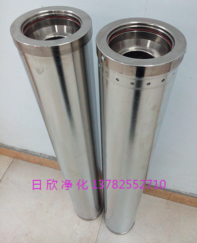 汽轮机油HC0653FAG39Z滤芯滤芯离子除酸
