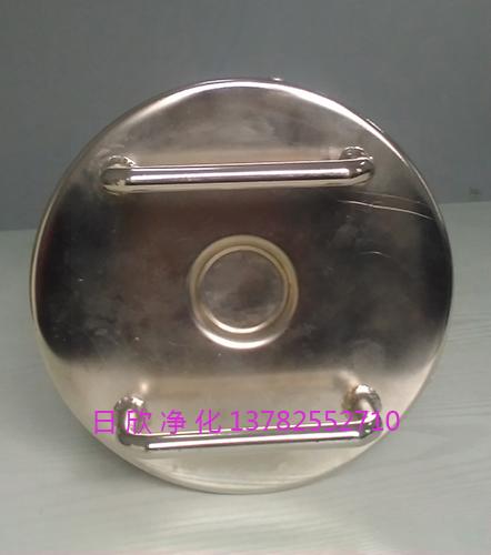 滤芯滤油机厂家日欣净化除酸磷酸酯油TX-80
