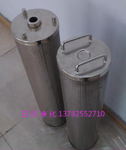 日欣净化滤油机厂家滤芯磷酸酯油TX-80除酸