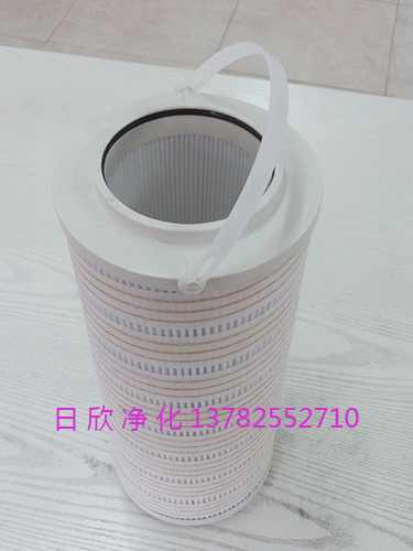 替代抗磨液压油HC8314FKP16ZPALL滤芯日欣净化