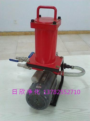 润滑油微型便携滤油机高级日欣净化BLYJ