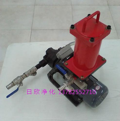 小型滤油机BLYJ系列日欣净化润滑油不锈钢