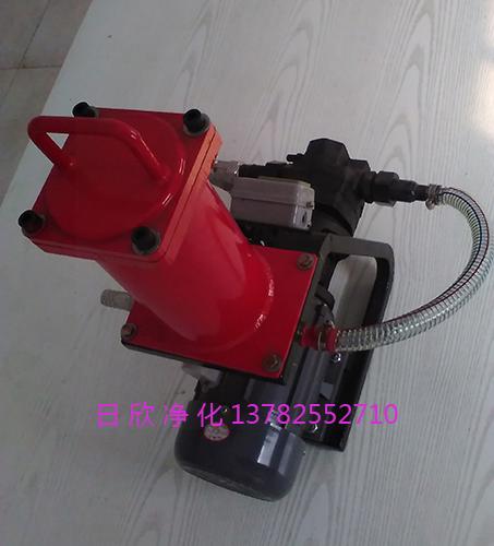 防爆小型便携过滤机BLYJ滤油机机油