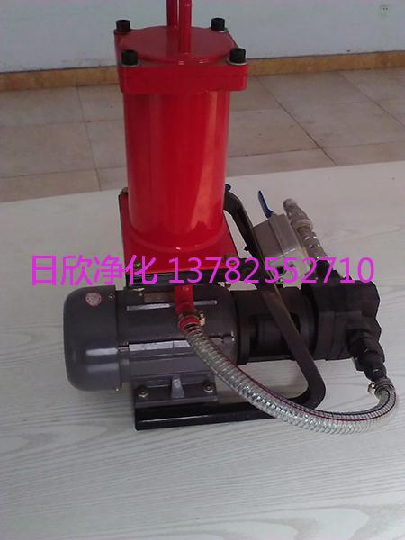 BLYJ便携式滤油机耐用抗磨液压油日欣净化