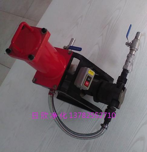 日欣净化优质抗磨液压油微型便携滤油机BLYJ-10