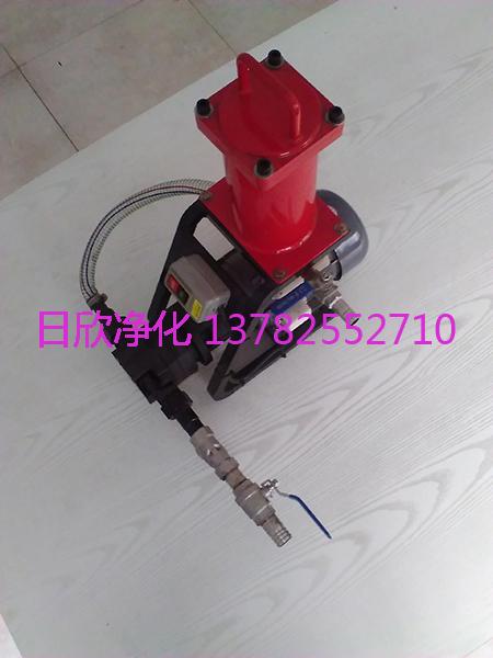 液压油日欣净化BLYJ-16防爆小型便携滤油机滤油机厂家