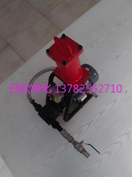 滤油机厂家手提式滤油机BLYJ-10日欣净化优质液压油