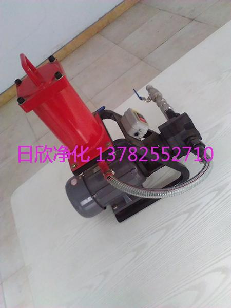 高质量齿轮油小型滤油机BLYJ滤油机厂家日欣净化