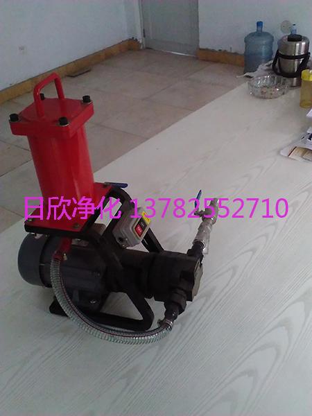 日欣净化润滑油BLYJ高级微型便携滤油机