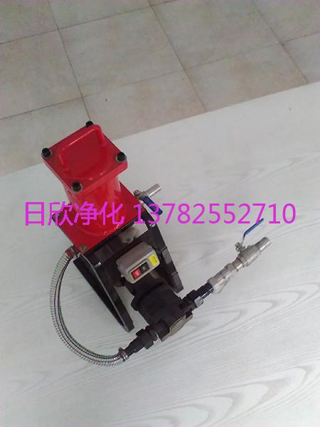 日欣净化柴油滤油机厂家高粘度小型便携滤油机BLYJ-10