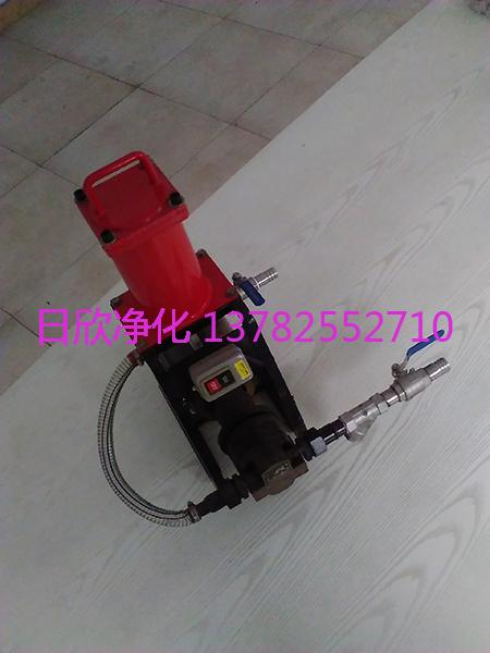 防爆微型便携滤油机BLYJ系列液压油日欣净化