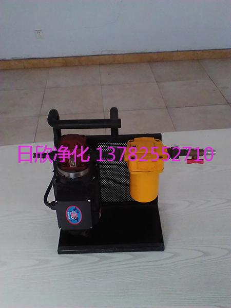 BLYJ滤油机厂家滤芯微型便携滤油机高粘度油润滑油
