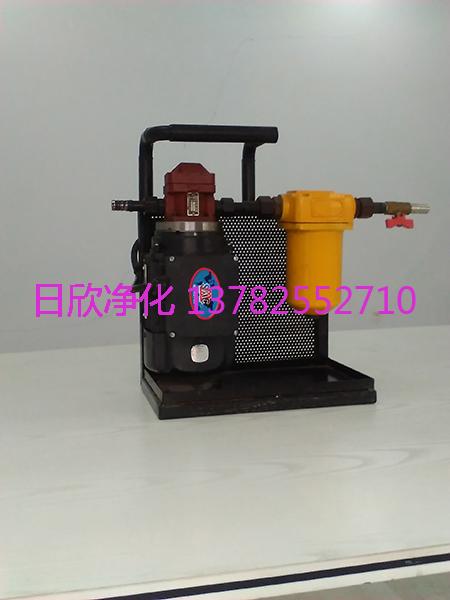 BLYJ-10高品质机油滤油机厂家过滤器小型便携滤油机