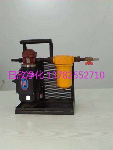 日欣净化BLYJ-16增强汽轮机油加油过滤机
