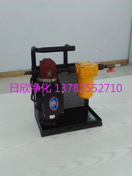 BLYJ系列机油滤油机厂家净化高配小型便携滤油机