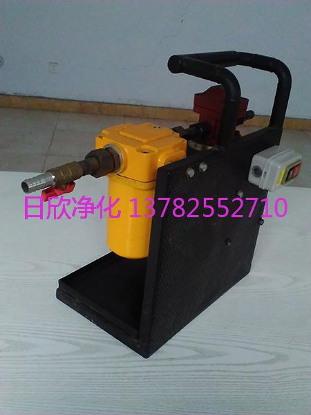 BLYJ-16净化设备小型过滤机汽轮机油高质量