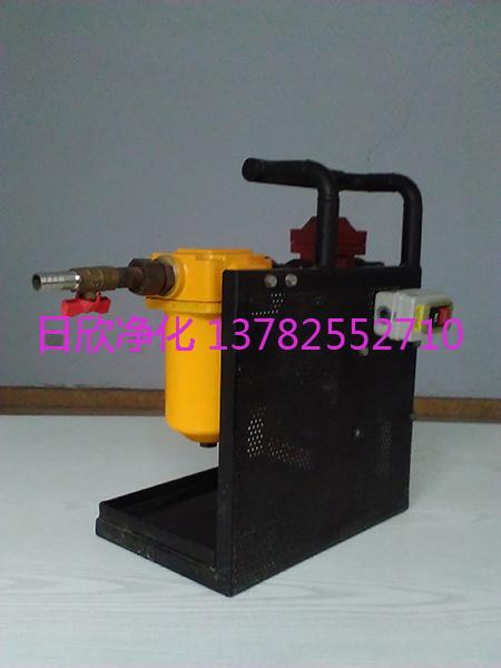 BLYJ-6高粘度油日欣净化工业齿轮油滤油机厂家加油过滤机