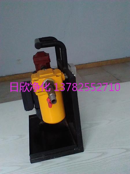 齿轮油日欣净化小型滤油机BLYJ高配