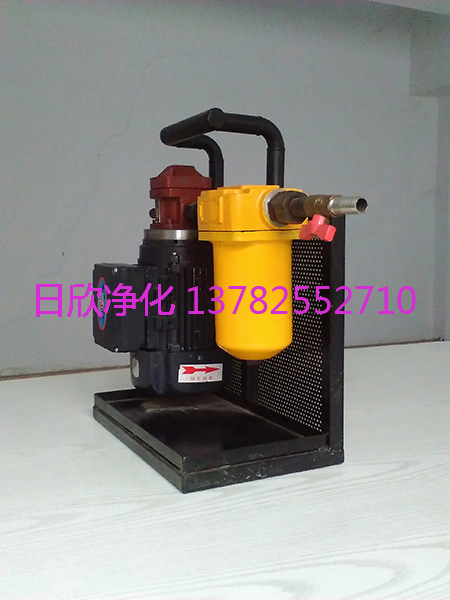 日欣净化小型滤油机不锈钢BLYJ系列润滑油