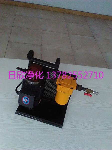 小型滤油机液压油不锈钢日欣净化BLYJ-16