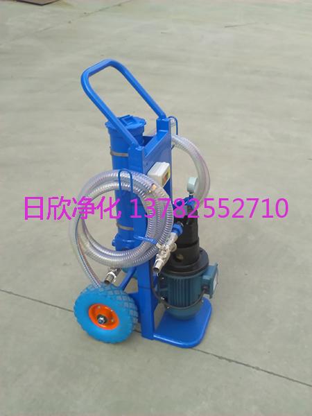 日欣净化高品质小型便携过滤机液压油BLYJ