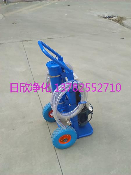 BLYJ-16日欣净化不锈钢小型滤油机液压油