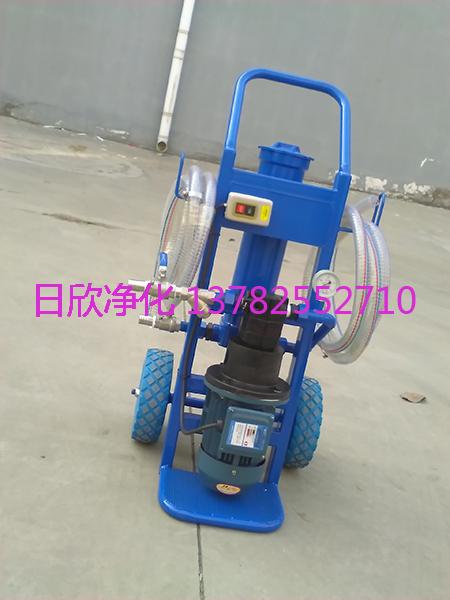 日欣净化增强BLYJ齿轮油便携过滤机