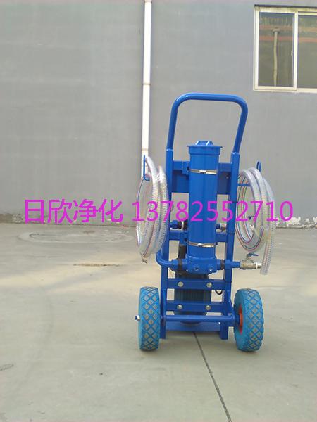 便携过滤机滤芯滤油机厂家BLYJ-10抗磨液压油高质量