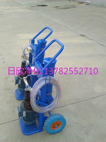 日欣净化微型滤油机滤油机厂家汽轮机油不锈钢BLYJ系列