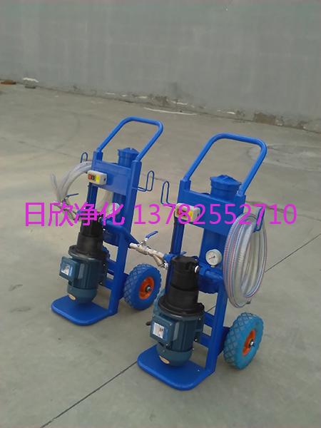 增强日欣净化过滤加油机滤油机厂家BLYJ-16齿轮油