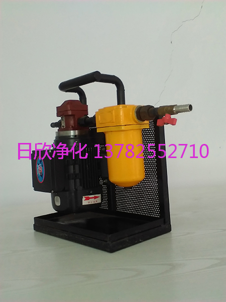BLYJ-10日欣净化手提便携滤油机柴油高质量