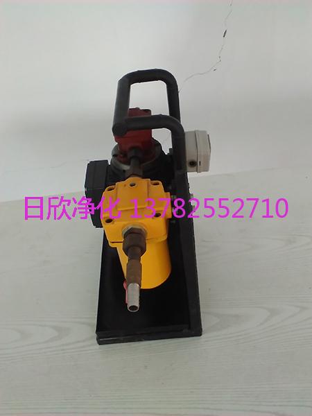 BLYJ液压油日欣净化高品质微型滤油机