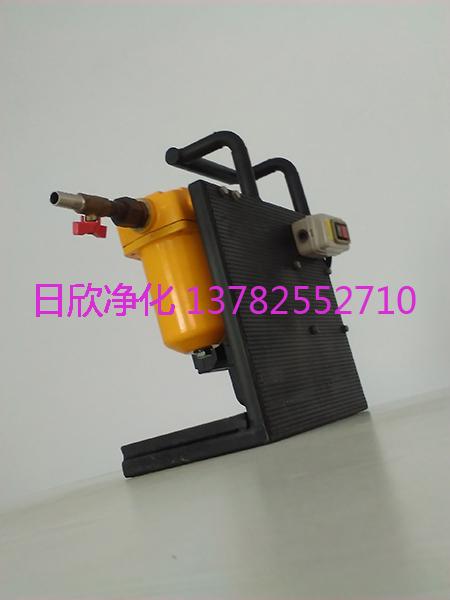 防爆日欣净化滤油机厂家BLYJ-6汽轮机油小型滤油机