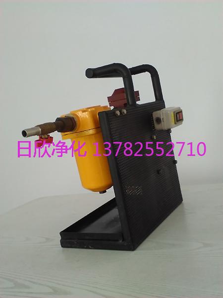 微型滤油机液压油高品质日欣净化BLYJ