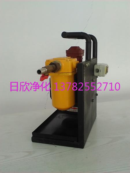 BLYJ-6机油高粘油小型滤油机滤芯