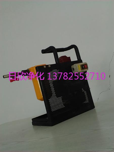 日欣净化实用齿轮油滤油机厂家BLYJ系列微型滤油机