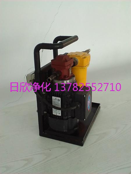 日欣净化BLYJ-16柴油小型滤油机耐用