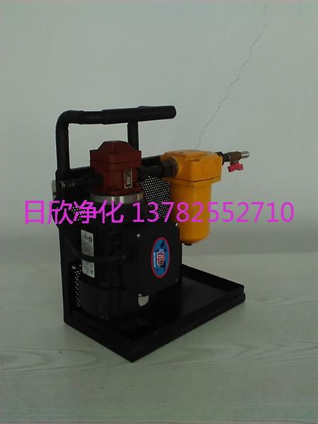 滤油机厂家微型滤油机BLYJ系列不锈钢汽轮机油日欣净化