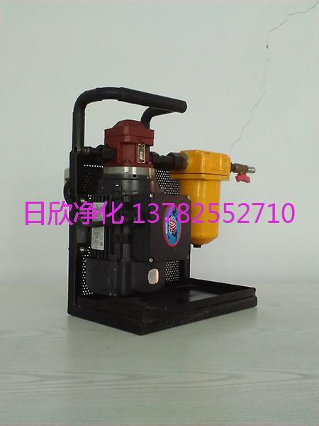 防爆BLYJ-16液压油日欣净化滤油机厂家小型便携滤油机