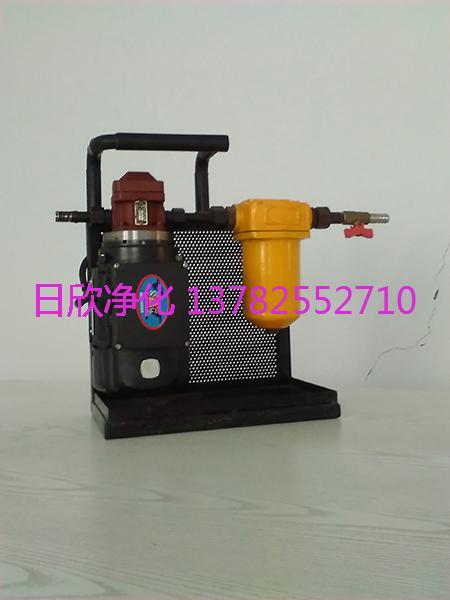 滤油机厂家BLYJ系列液压油微型滤油机实用