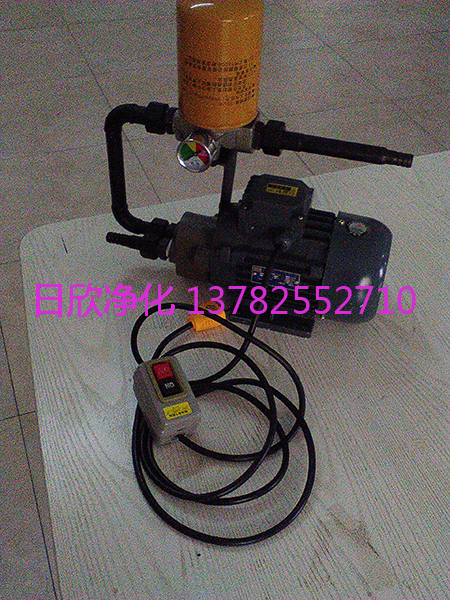 日欣净化高粘度BLYJ-10汽轮机油小型过滤机